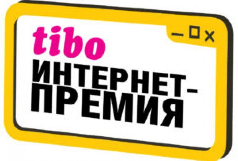 Участие в конкурсе Tibo-2019