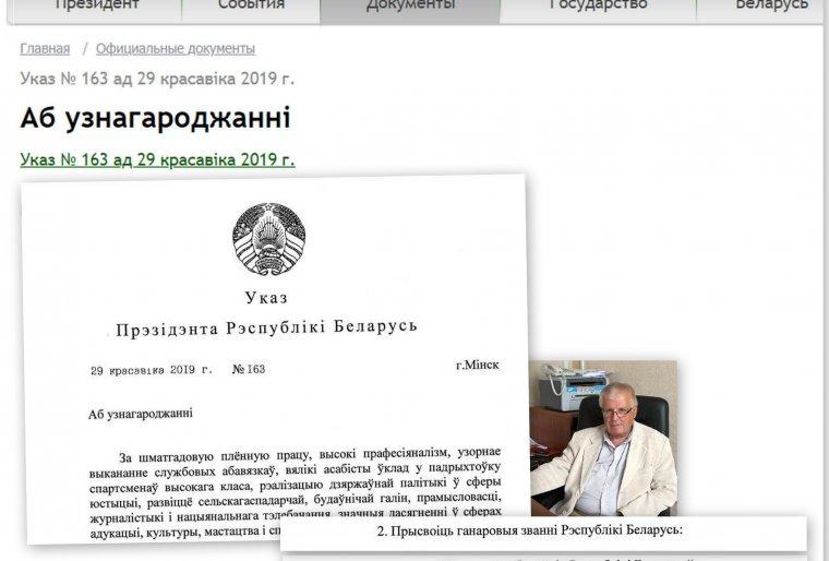 Главный инженер Минскинжпроект награждён званием «Заслуженный строитель Республики Беларусь»