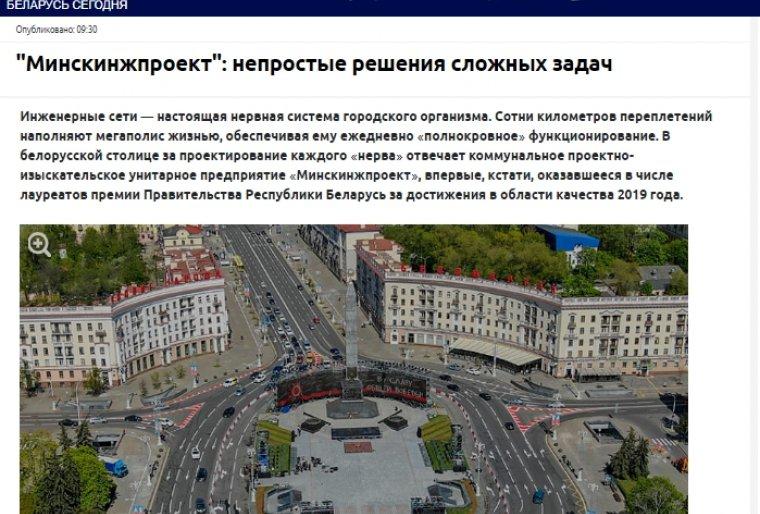"""Новая статья в газете """"Беларусь сегодня"""""""